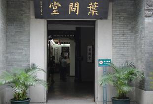 - Trip to Foshan